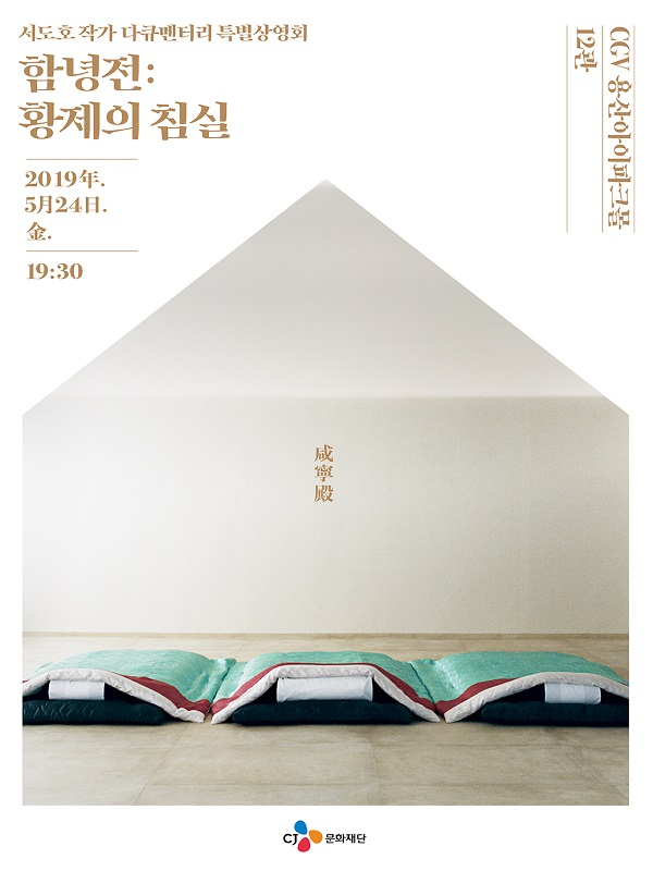 Screening of 'Hamnyeongjeon:The Emperor's Bedroom' + Thumbnail